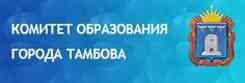 Комитет образования города Тамбова