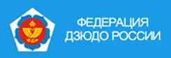 Федерация ДЗЮДО России