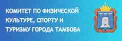 Комитет по физической культуре, спорту и туризму г